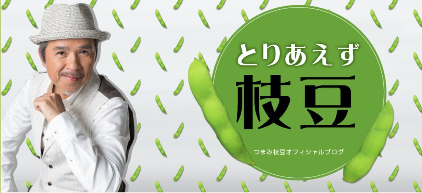 つまみ枝豆の画像 p1_26