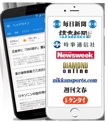 ニフティニュースアプリ