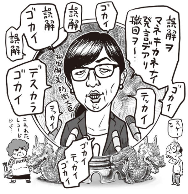 政界のゴタゴタに不倫騒動…今、話題の女性たちをゲッターズ飯田が占うと?