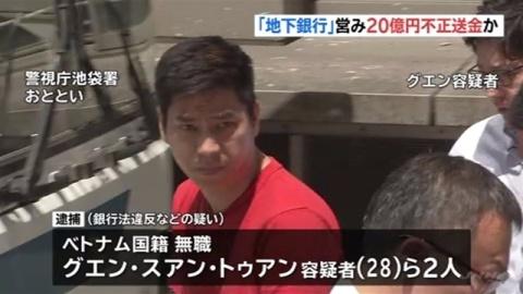 地下銀行で20億円不正送金か ベトナム人の男を逮捕 , KB press
