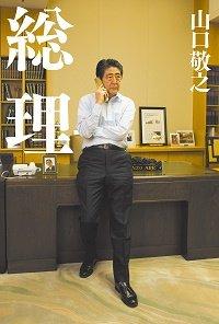 第二の加計? 山口敬之のスポンサー・ペジー齊藤社長に新たに52億円の不可解公金投入発覚...『総理』使った営業疑惑も