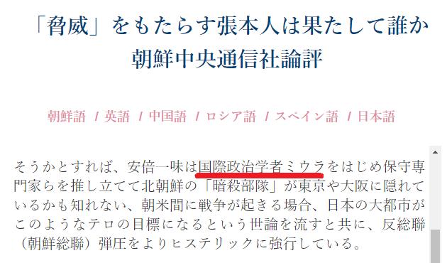 【悲報】北朝鮮「日本国民の真の脅威は安倍政権だと理解すべき」  [769850478]YouTube動画>4本 ->画像>58枚