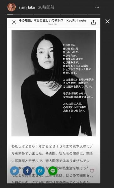 モデルのKaoRi「meetoo」で荒木経惟氏を告発 水原希子も裸撮影時の無理強いを告白|ニフティニュース