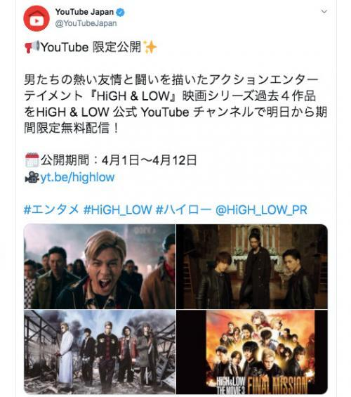 「HiGH&LOW」シリーズ4作品が期間限定<無料>配信!公式YouTubeチャンネルで限定公開【THE MOVIE】