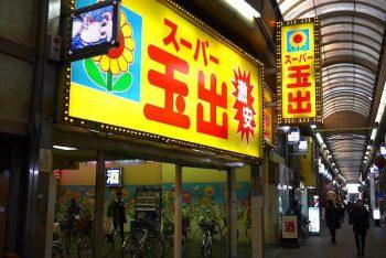 大阪人に聞いた! 『スーパー玉出』スゴすぎ伝説BEST5