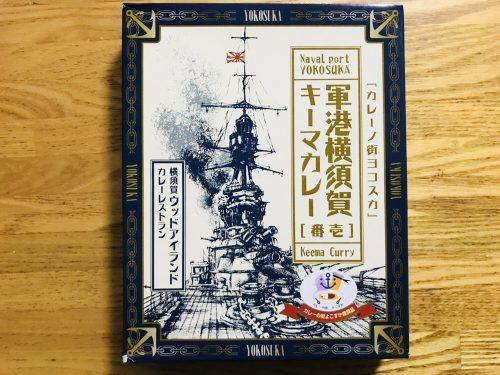 海軍×キーマのコラボ!「軍港横須賀キーマカレー」には潮風が