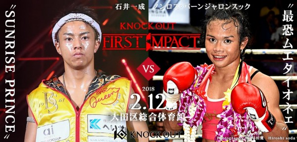 【KNOCK OUT】2.12大田区でキック界のプリンス石井一成を最恐オネェが襲う!